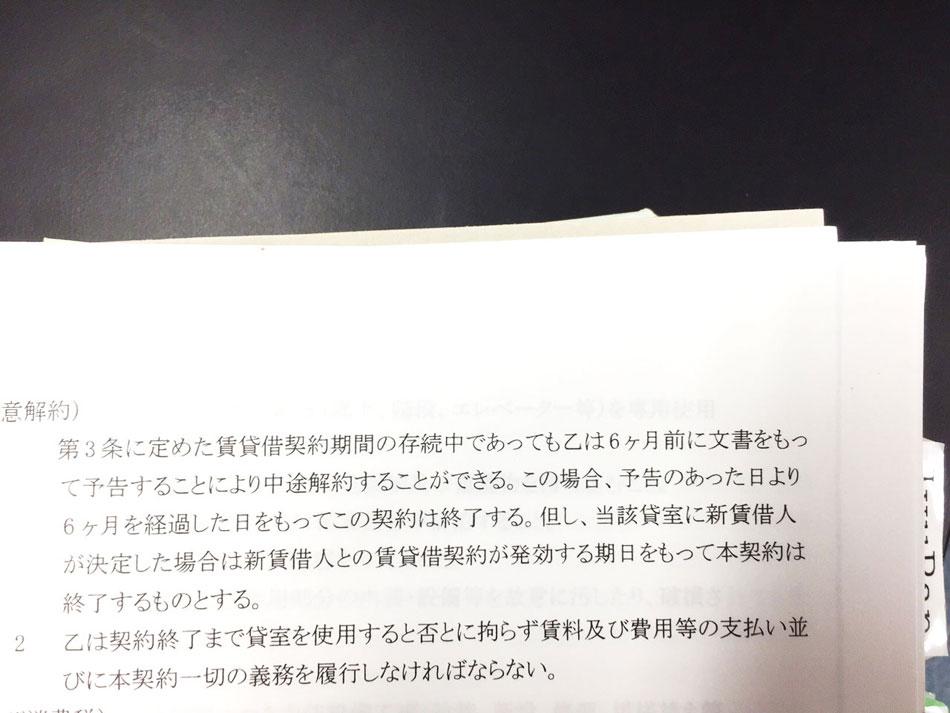 keiyakusho2_Small