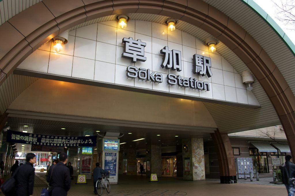 草加駅イメージ