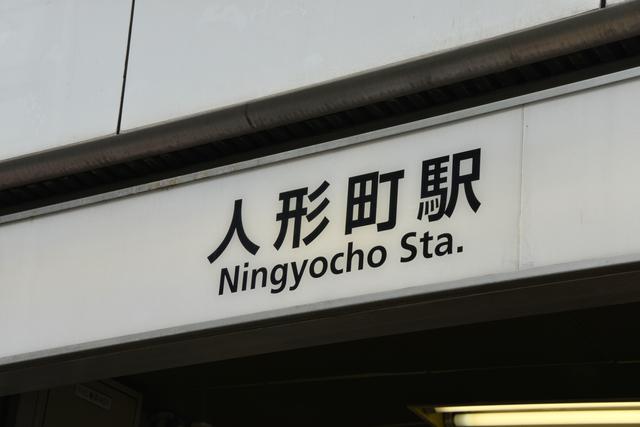 人形町駅イメージ